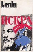 Lenin, la vita il pensiero i testi esemplari